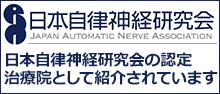 日本自律神経研究会