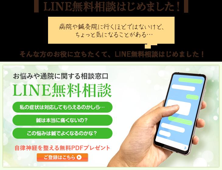 LINE無料相談受付中